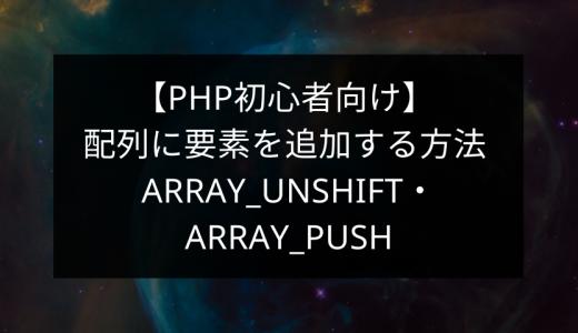 【PHP初心者向け】 配列に要素を追加する方法 array_unshift・array_push