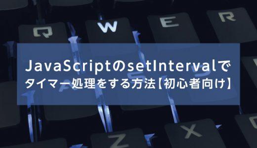 JavaScriptのsetIntervalでタイマー処理をする方法【初心者向け】
