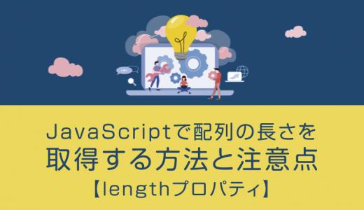 JavaScriptで配列の長さを取得する方法と注意点【lengthプロパティ】