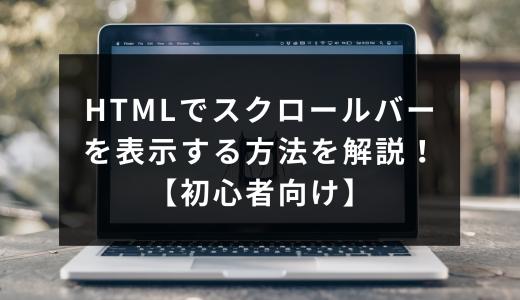 HTMLでスクロールバーを表示する方法を解説!【初心者向け】