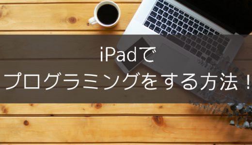iPadでプログラミングをする方法!