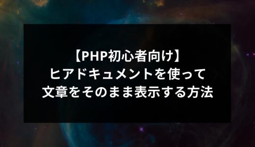 【PHP初心者向け】ヒアドキュメントを使って文章をそのまま表示する方法