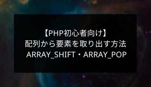 【PHP初心者向け】配列から要素を取り出す方法 array_shift・array_pop