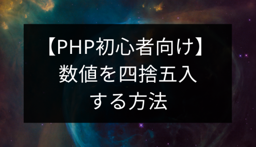 【PHP初心者向け】 数値を四捨五入する方法