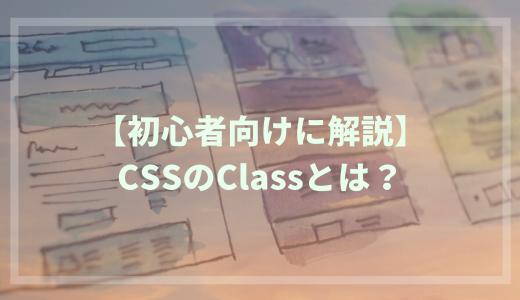 CSSのclass(クラス)セレクタとは?初心者向けに徹底解説