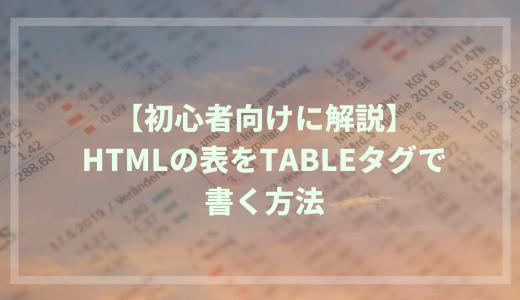 HTMLの表をtableタグで書く方法を初心者向けに解説