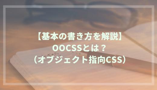 オブジェクト指向CSS(OOCSS)設計とは?基本の書き方を解説