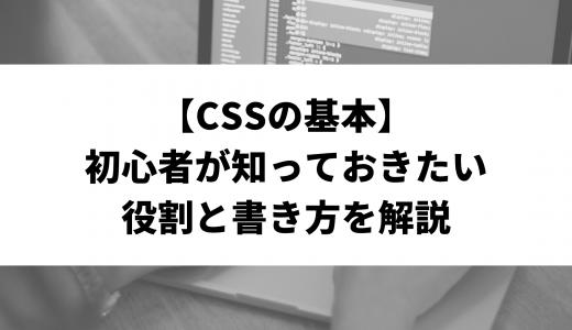【CSSの基本】初心者が知っておきたい役割と書き方を解説
