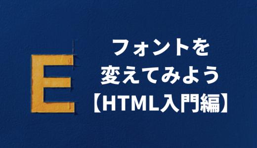 HTMLだけでフォントを変えてみよう【HTML入門編】