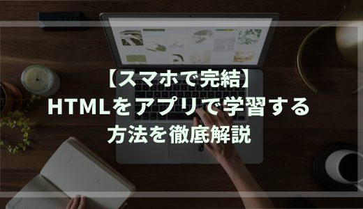 【スマホで完結】HTMLをスマホアプリで学習する方法を徹底解説
