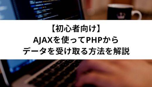 【初心者向け】Ajaxを使ってPHPからデータを受け取る方法を解説