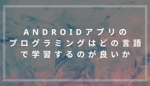 Androidプログラミングはどの言語で学習するのが良いか