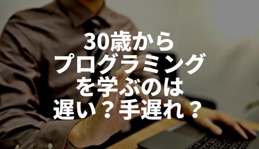 30歳からプログラミングを学ぶのは遅い?手遅れ?