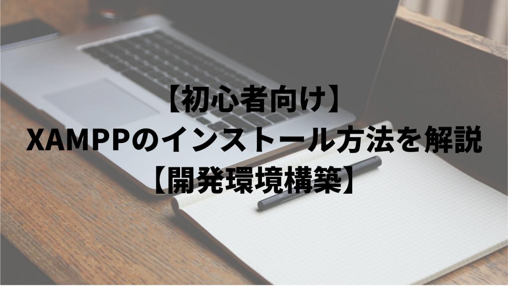 【初心者向け】XAMPPのインストール方法を解説【開発環境を構築】