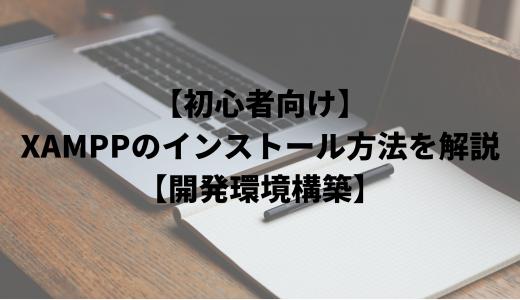 【初心者向け】XAMPPのインストール方法を解説!