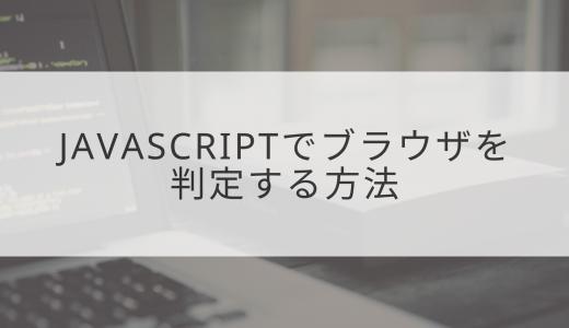 JavaScriptでブラウザを判定する方法