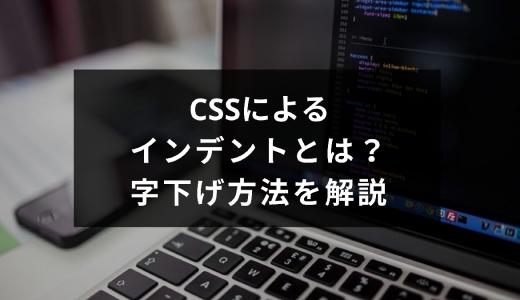 【初心者向け】CSSによるインデントとは?1行目と2行目以降をインデントする方法