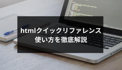 【初心者向け】htmlクイックリファレンスの使い方を徹底解説!