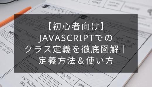 【初心者向け】JavaScriptでのクラス定義を徹底図解|定義方法&使い方