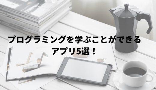 【初学者必見】プログラミングを楽しく学べるアプリ5選!