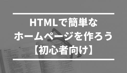 HTMLで簡単なホームページを作ろう!【初心者向け】