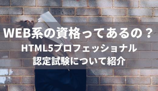 WEB系の資格ってあるの?HTML5プロフェッショナル認定試験について紹介