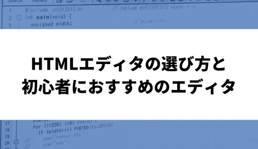 HTMLエディタの選び方と初心者におすすめのエディタ