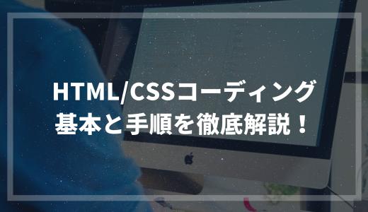 HTML/CSSコーディングの基本と手順を徹底解説!副業の案件例も紹介