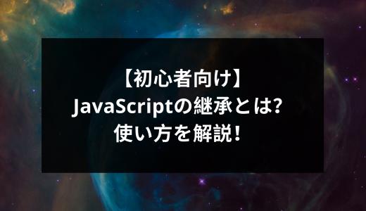 【初心者向け】JavaScriptの継承とは? 使い方を解説!