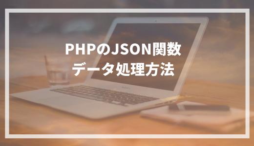 PHPでJSON関数を使ってデータを処理する方法を解説