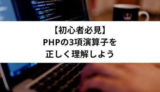 【初心者必見】PHPの3項演算子を正しく理解しよう