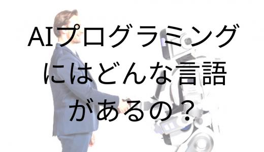 【初心者向け】AIプログラミングにはどんな言語があるかを徹底解説します