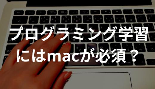 プログラミング学習にはmacが必須?最適なパソコンについて解説します!