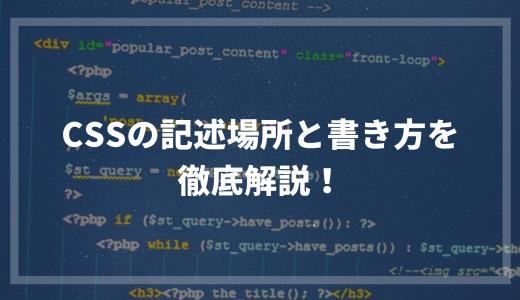 CSSの記述場所と記述方法を徹底解説!初心者でもすぐ書けるようになる?
