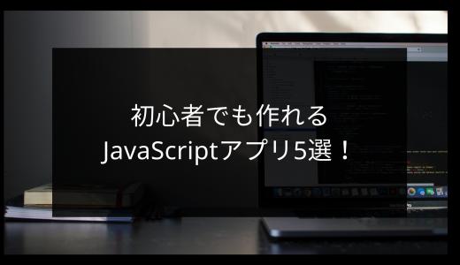 JavaScriptではどんなアプリが作れるの?初心者でも作れるアプリ5選!