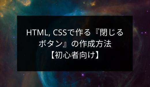 HTML, CSSで作る閉じるボタンの作成方法【初心者向け】