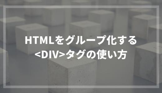 divタグとは?HTMLのグループ化に欠かせないタグの基本的な使い方
