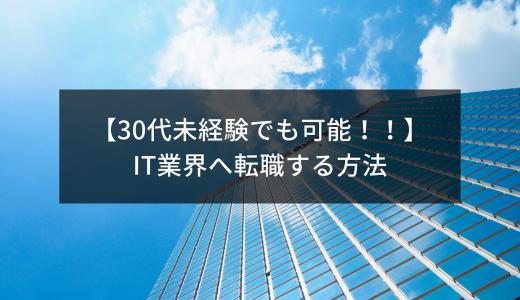 【30代未経験でも可能!!】IT業界へ転職する方法