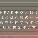 headtag