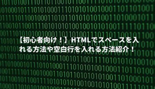 【初心者向け!】htmlでスペースを入れる方法や空白行を入れる方法紹介!