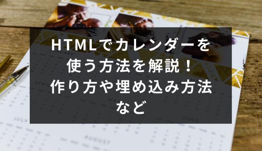 HTMLでカレンダーを使う方法を解説!作り方や埋め込み方法など