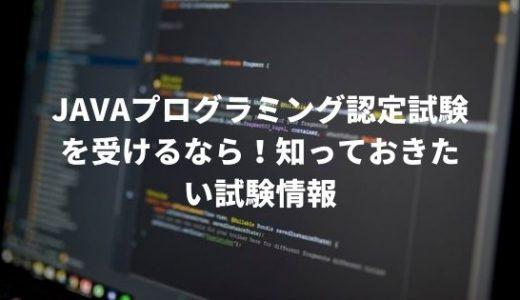 javaプログラミング認定試験を受けるなら!知っておきたい試験情報