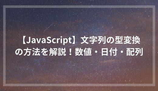 【JavaScript】文字列の型変換の方法を解説!数値・日付・配列