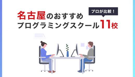プロが比較!名古屋のおすすめプログラミングスクール11校