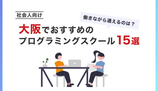 【社会人向け】大阪でおすすめのプログラミングスクール15選!働きながら通えるのは?