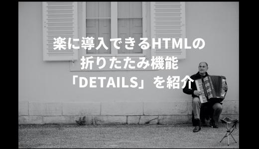 楽に導入できるhtmlの折りたたみ機能「details」を紹介