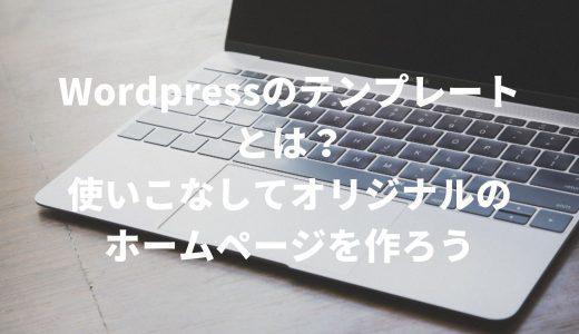 WordPressのテンプレートとは?使いこなしてオリジナルのホームページを作ろう