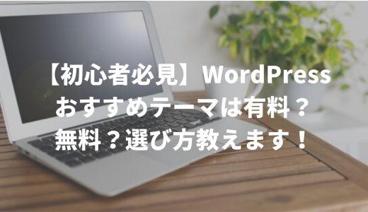 【初心者必見】WordPressおすすめテーマは有料?無料?選び方教えます!