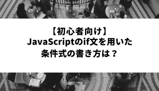 【初心者向け】JavaScriptのif文を用いた条件式の書き方は?基本構造から実践利用まで分かりやすく解説します
