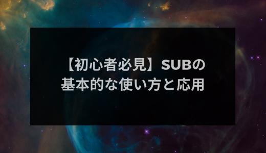 【初心者必見】subの基本的な使い方と応用